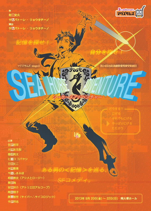 SEA HORSE ADVENTURE(シーホースアドベンチャー)