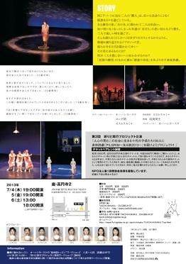 PILGRIM〜光る旅2013〜