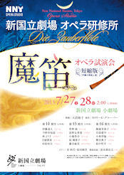 オペラ研修所 オペラ試演会 「魔笛」~短縮版~