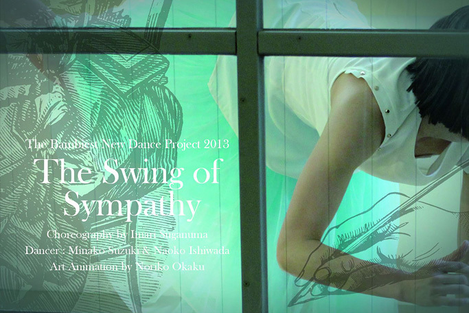 The Swing of Sympathy