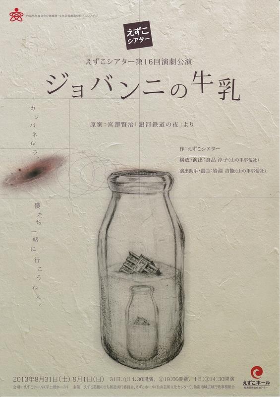 ジョバンニの牛乳