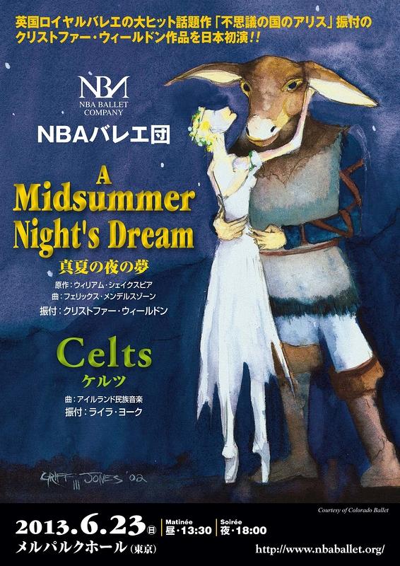 A Midsummer Night's Dream 真夏の夜の夢