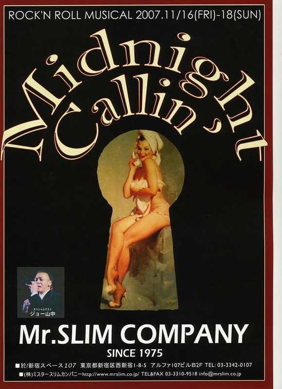 『Midnight Callin'』