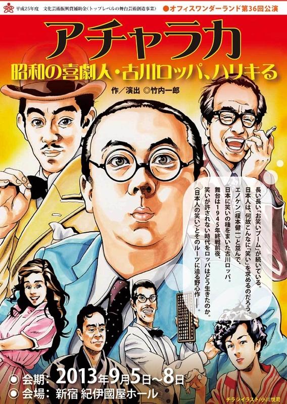 アチャラカ 昭和の喜劇人・古川ロッパ、ハリキる