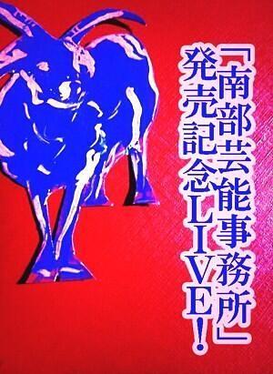 【ありがとうございました!】『南部芸能事務所』発売記念LIVE!