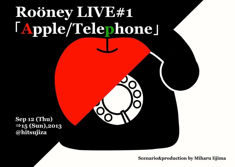 Apple/Telephone