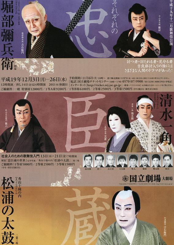 12月歌舞伎公演