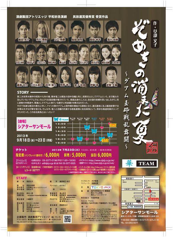 ぞめきの消えた夏2013-華-