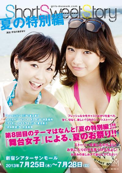 「Short Sweet Story 夏の特別編」