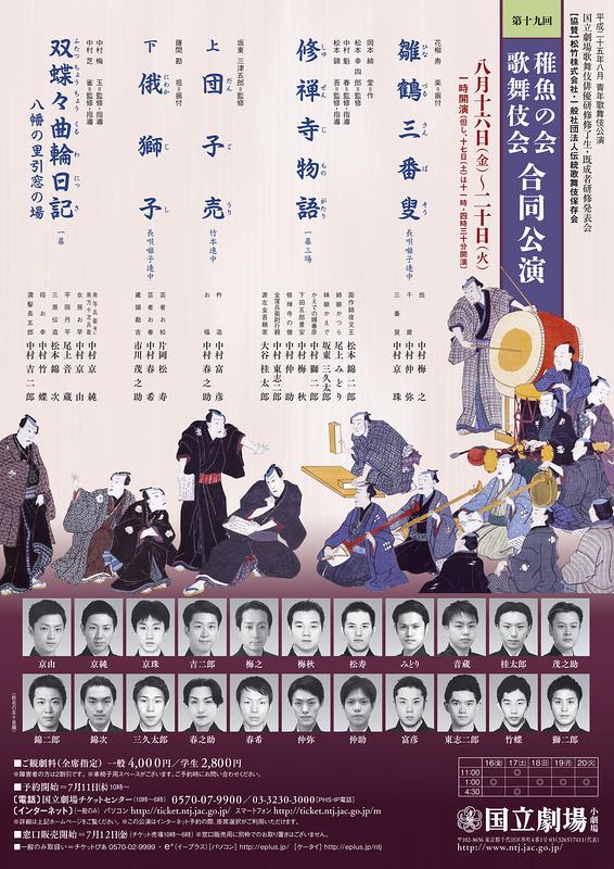 第19回 稚魚の会・歌舞伎会合同公演 (青年歌舞伎公演)