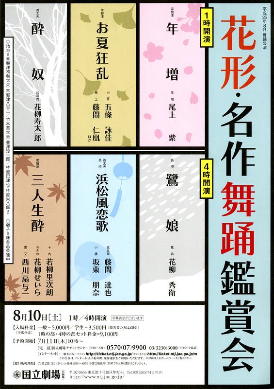 8月舞踊公演「花形・名作舞踊鑑賞会」
