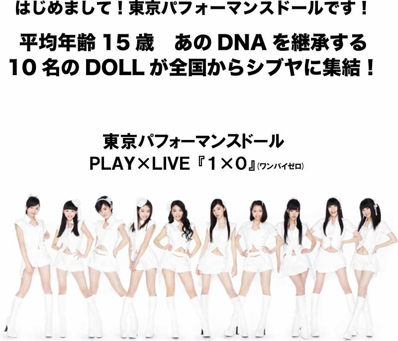 東京パフォーマンスドール PLAY × LIVE 『1 × 0』(ワンバイゼロ)