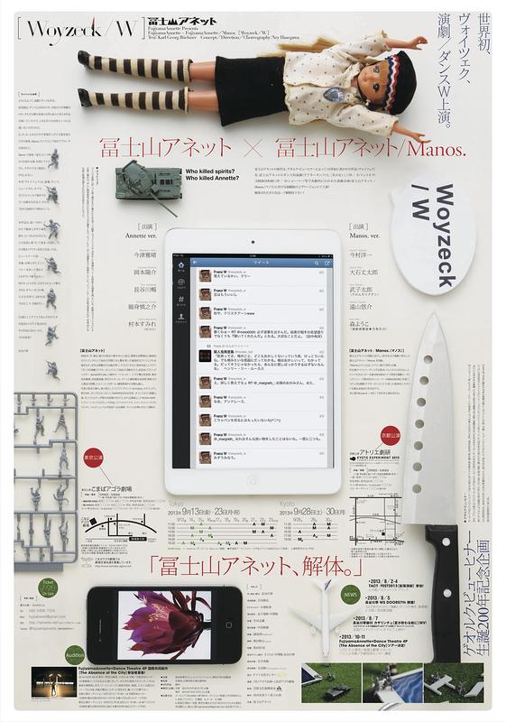 Woyzeck/W (ヴォイツェク ダブル)