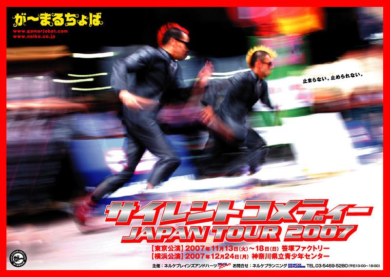 が〜まるちょば サイレントコメディーJAPAN TOUR 2007
