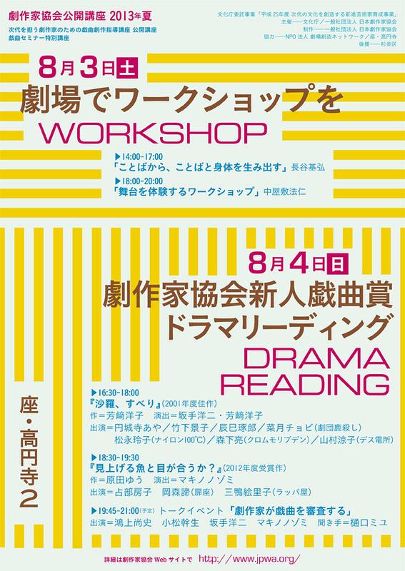 劇作家協会公開講座 2013年夏
