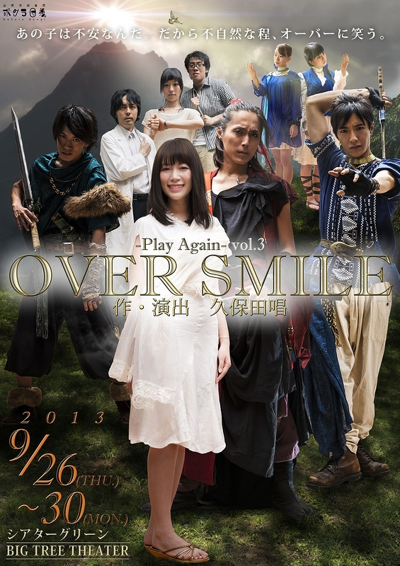 OVER SMILE