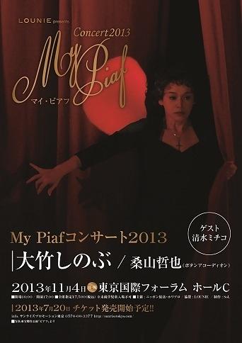 大竹しのぶ「My Piaf」コンサート2013