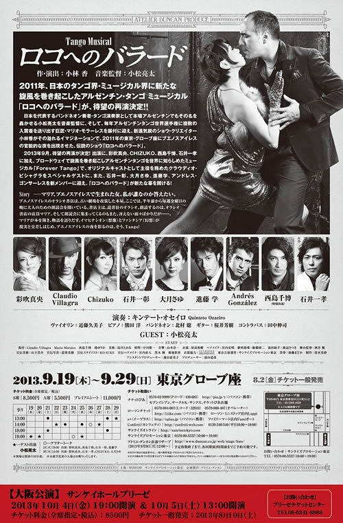 Tango Musical「ロコへのバラード」