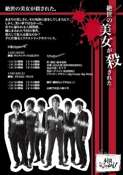 舞台「忘れられない女」東京公演