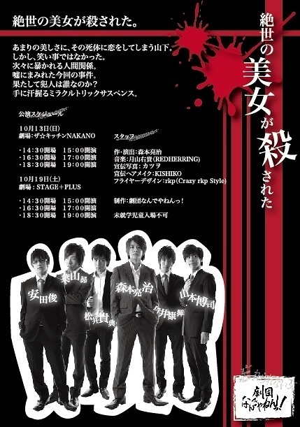 舞台「忘れられない女」大阪公演