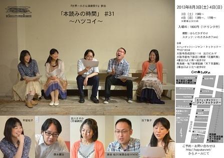 「本読みの時間」#31 〜ハツコイ〜