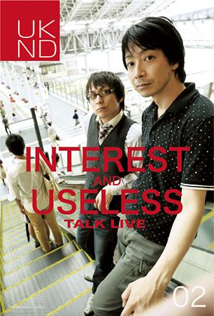 上田ダイゴ×中神謙一の 面白くてためにならないトークライブ02