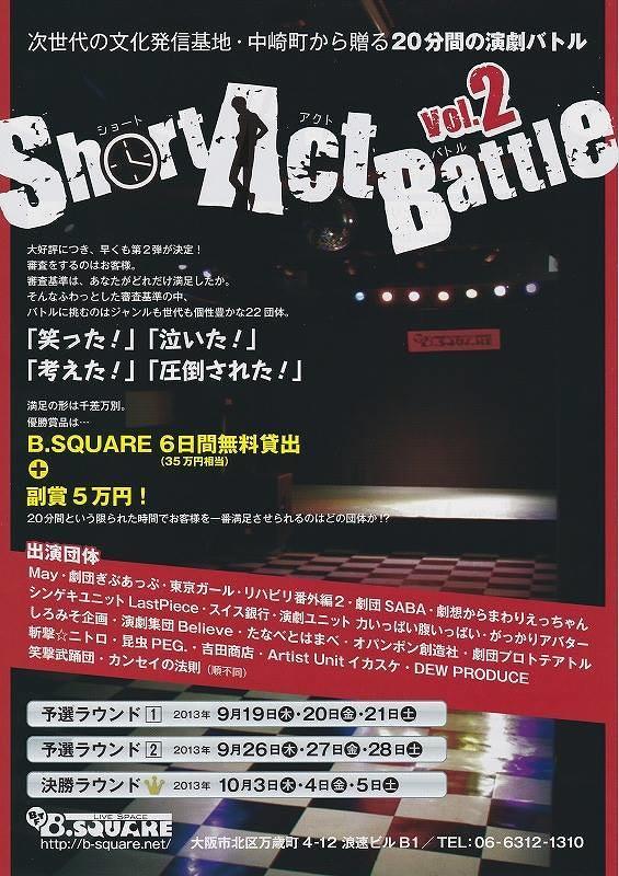 Short Act Battle Vol.2 決勝ラウンド