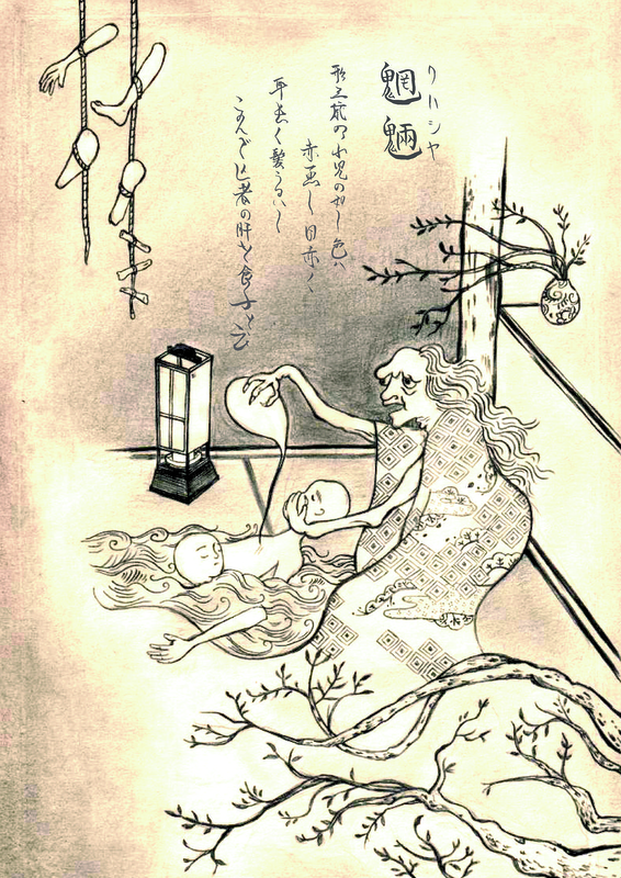 魍魎(クハシヤ)