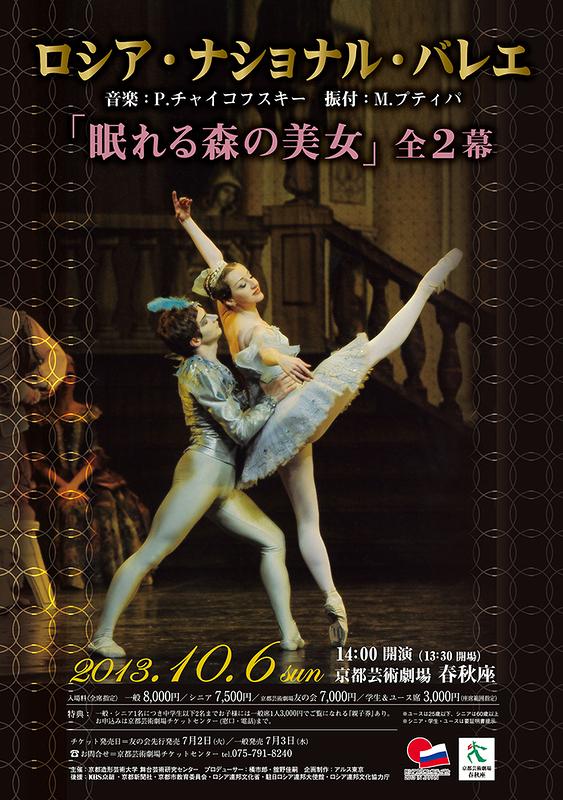 ロシア・ナショナル・バレエ 『眠れる森の美女』全2幕
