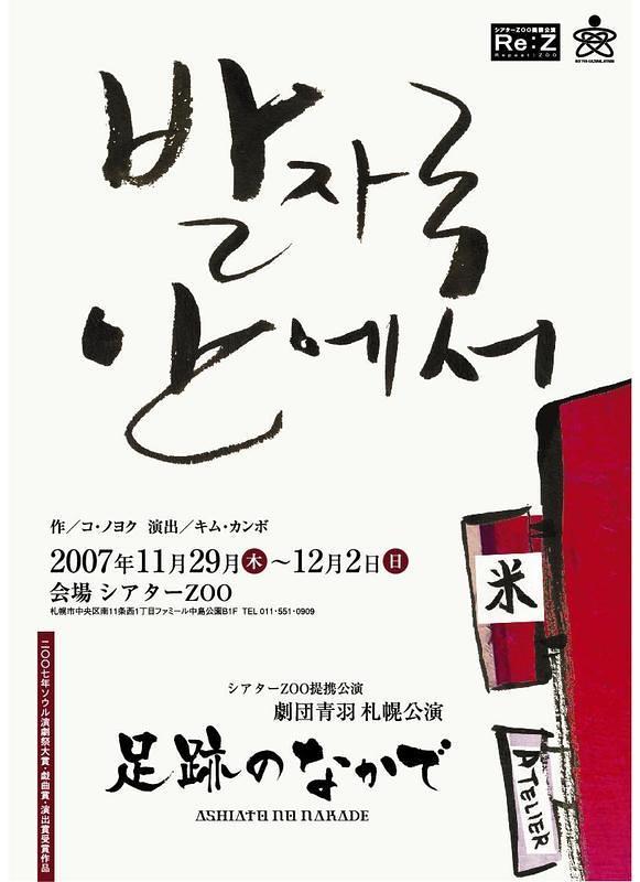 劇団青羽[ソウル]『足跡のなかで』
