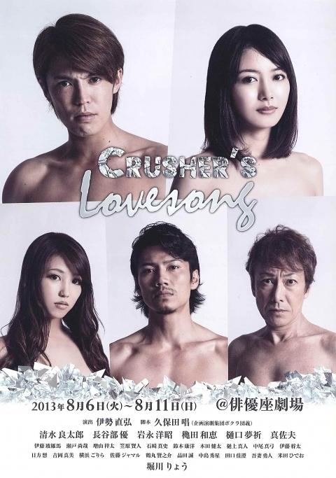 Cruser's Lovesong クラッシャーズラブソング