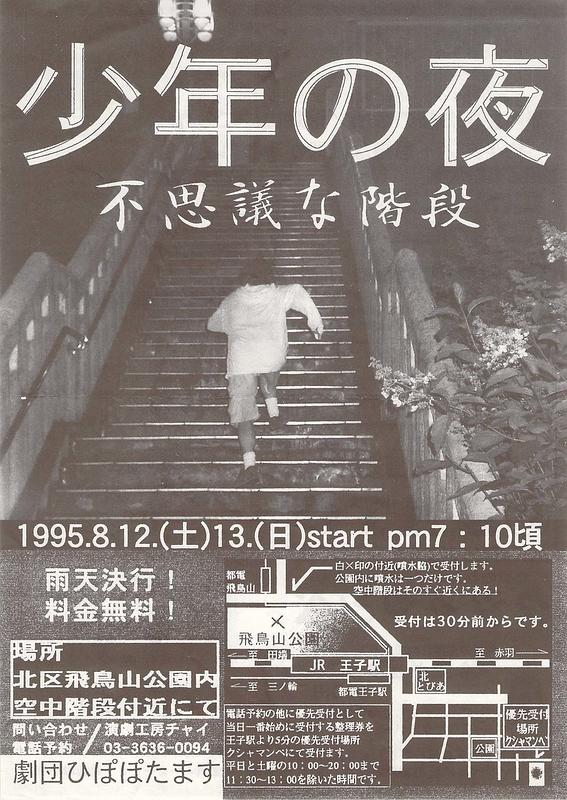 少年の夜 不思議な階段