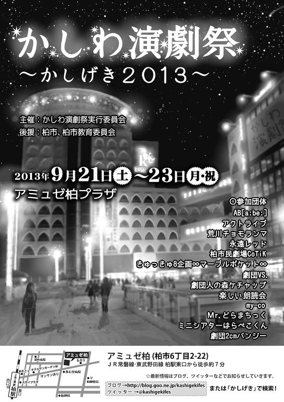 かしわ演劇祭~かしげき2013~