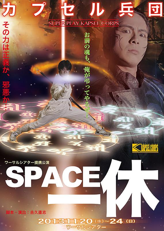 SPACE一休