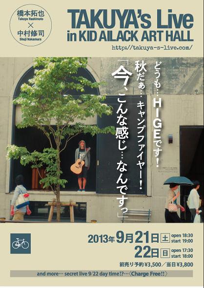 TAKUYA's Live in KID AILACK ART HALL