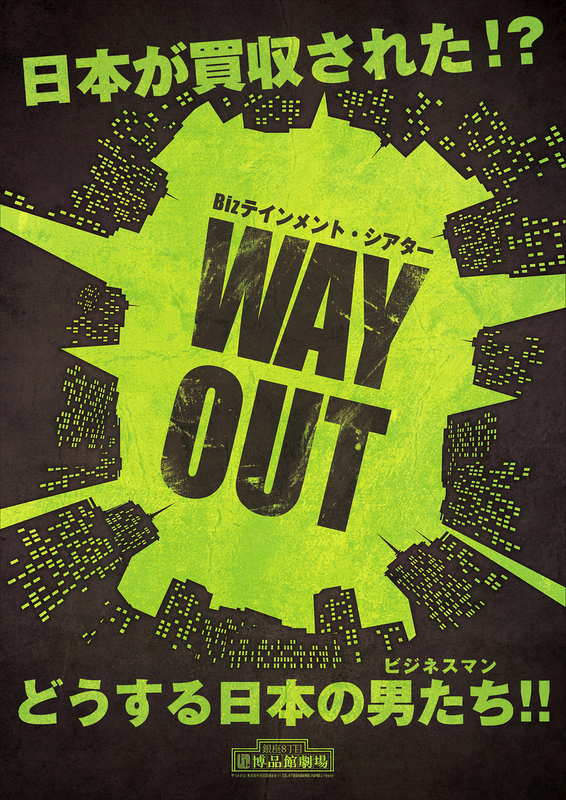 『WAY OUT』