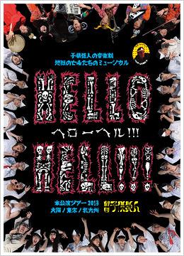 HELLO HELL!!!
