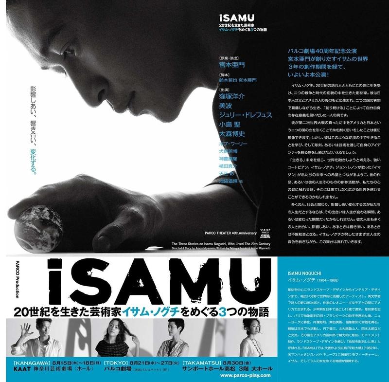 平成25年度サンポートホール高松主催事業  ISAMU