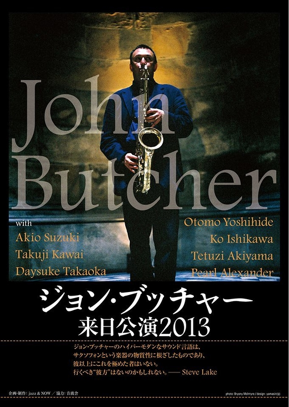 ジョン・ブッチャー来日公演2013