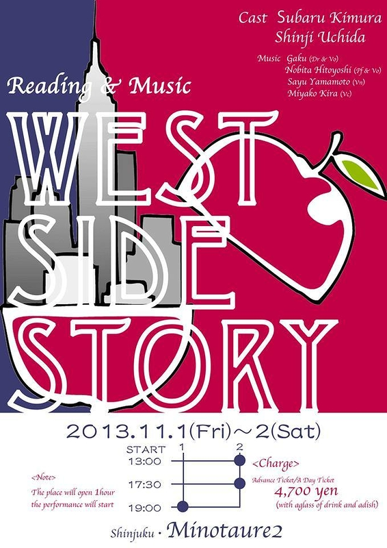 Reading & Music「WEST SIDE STORY」