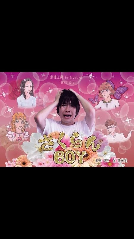 さくらんBOY/キウイ爆誕