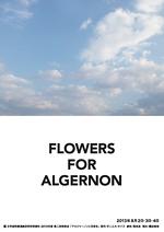 アルジャーノンに花束を