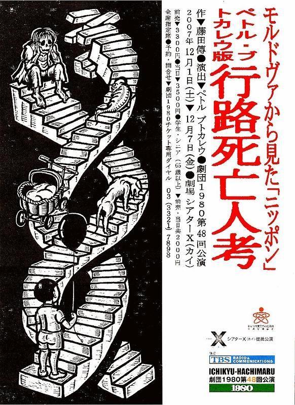 ペトル・ブトカレウ版『行路死亡人考』