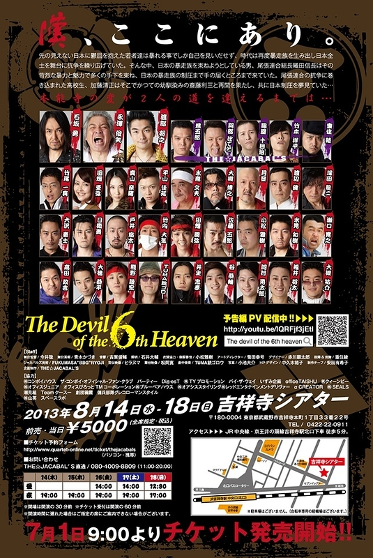 The Devil of the 6th Heaven
