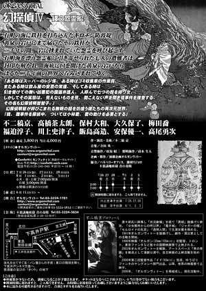 「幻探偵4」~縄文怨霊船~