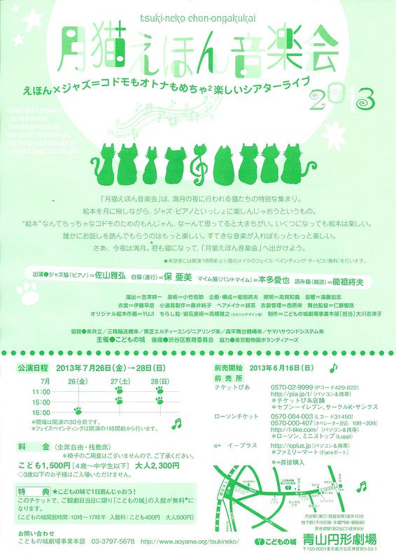 月猫えほん音楽会2013