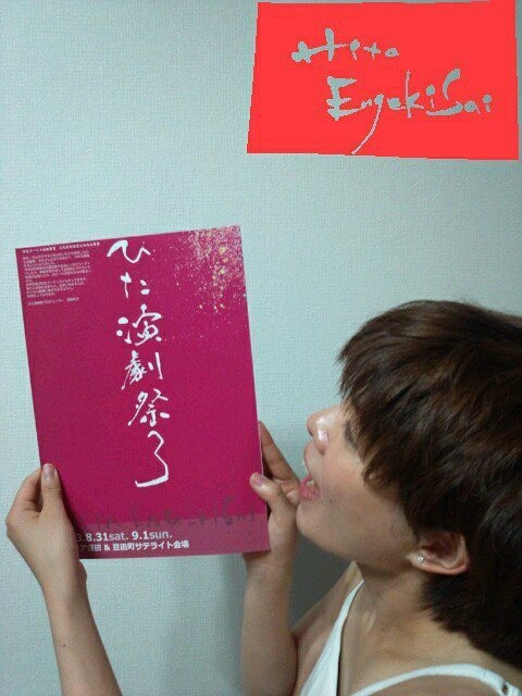 第3回ひた演劇祭