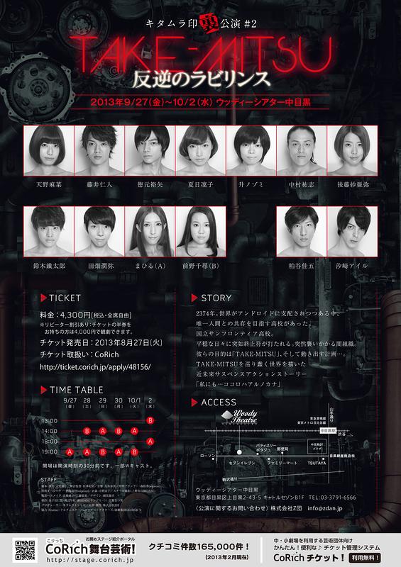 TAKE-MITSU~反逆のラビリンス~【公演終了!次回は2014年2月。】