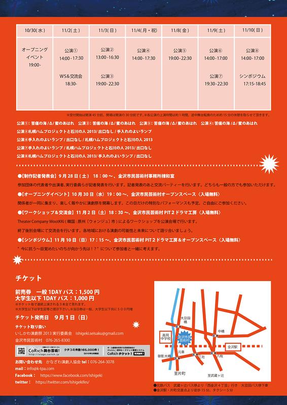 いしかわ演劇祭2013