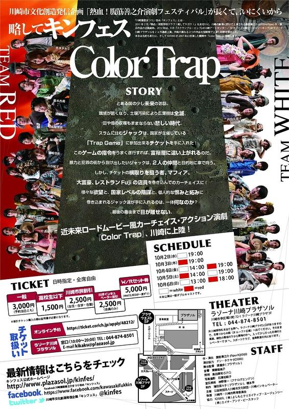 Color Trap